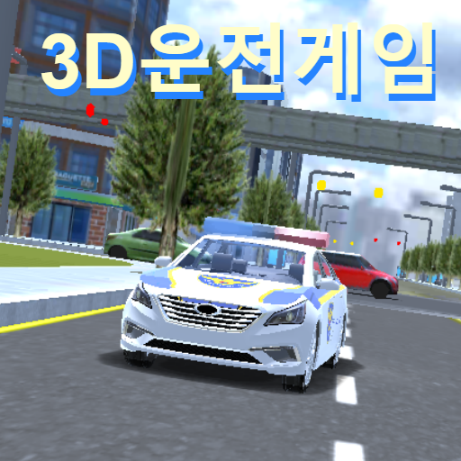 3D운전게임3.0 Pro apk download – Premium app free for Android 8.82