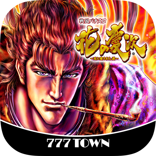 [777TOWN]戦国パチスロ花の慶次~天に愛されし漢~ Mod apk download – Mod Apk 3.0.1 [Unlimited money] free for Android.