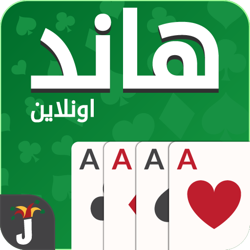 Hand, Hand Partner & Hand Saudi Mod apk download – Mod Apk 19.9.0 [Unlimited money] free for Android.