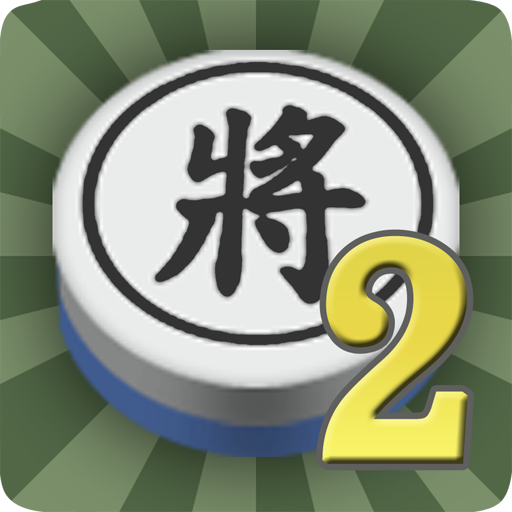 暗棋2 Mod apk download – Mod Apk 3.4.6 [Unlimited money] free for Android.
