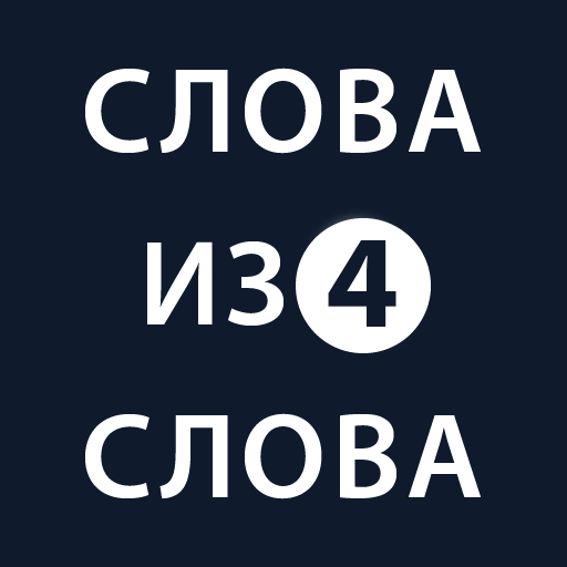 Слова из слова 4 Mod apk download – Mod Apk 1.1.3 [Unlimited money] free for Android.