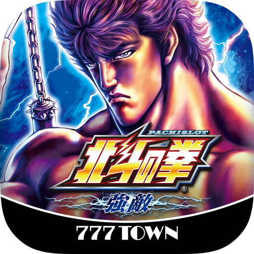 [777TOWN]パチスロ北斗の拳 強敵 Mod apk download – Mod Apk 3.0.2 [Unlimited money] free for Android.