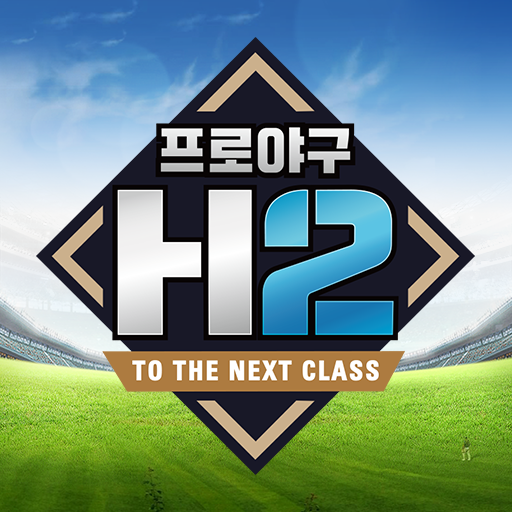 프로야구 H2 Mod apk download – Mod Apk 1.83.1 [Unlimited money] free for Android.