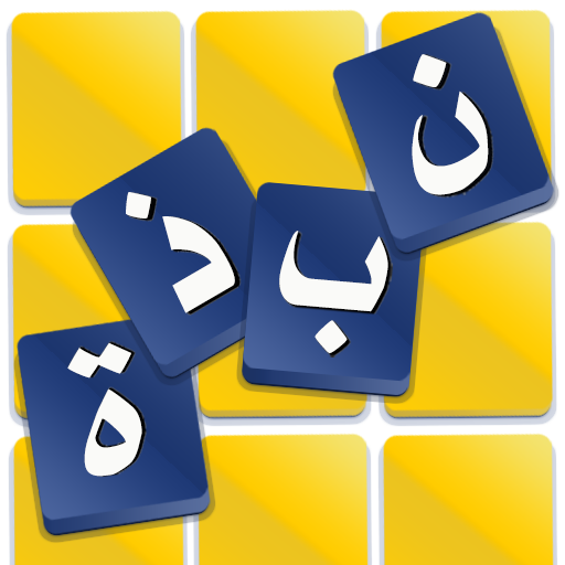 نبذة لعبة كلمات متقاطعة‎ Mod apk download – Mod Apk 1.0 [Unlimited money] free for Android.
