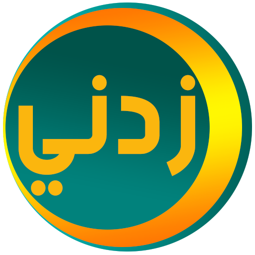 زدني | أسئلة ثقافية Mod apk download – Mod Apk 1.5.06 [Unlimited money] free for Android.