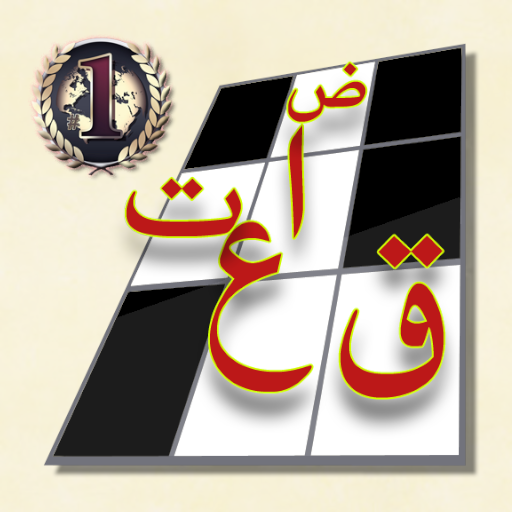 كلمات متقاطعة Mod apk download – Mod Apk 1.7.5.5 [Unlimited money] free for Android.