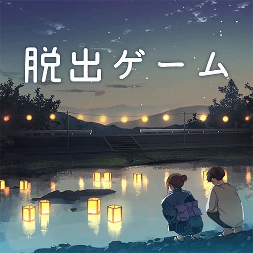 脱出ゲーム 君おくる火 Mod apk download – Mod Apk 1.8.0 [Unlimited money] free for Android.