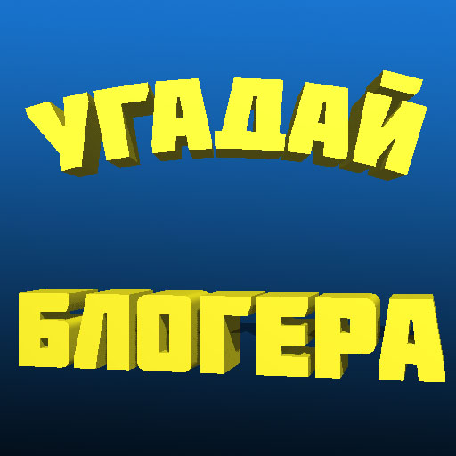 УГАДАЙ БЛОГЕРА Mod apk download – Mod Apk 8.34.3z [Unlimited money] free for Android.