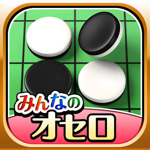 Othello for all Mod apk download – Mod Apk 2.0.2 [Unlimited money] free for Android.