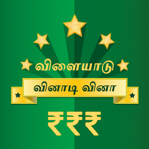 Tamil Quiz Game Mod apk download – Mod Apk 22.3 [Unlimited money] free for Android.