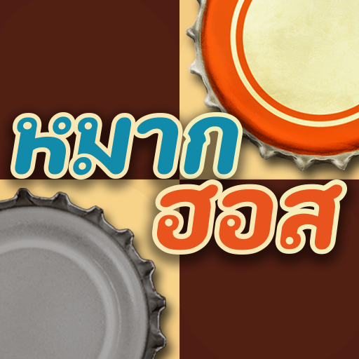 Thai Checkers – Genius Puzzle – หมากฮอส Mod apk download – Mod Apk 3.5.191 [Unlimited money] free for Android.