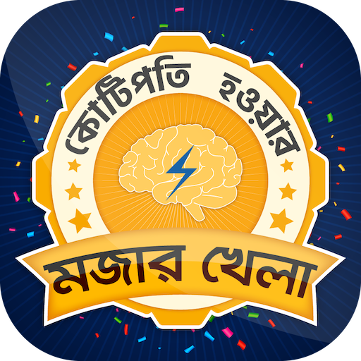কে হতে চায় কোটিপতি bangla GK Quiz for kotipoti Pro apk download – Premium app free for Android 1.6