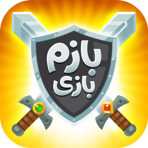 بازم بازی (رقابت آنلاین) Mod apk download – Mod Apk 0.50.0 [Unlimited money] free for Android.