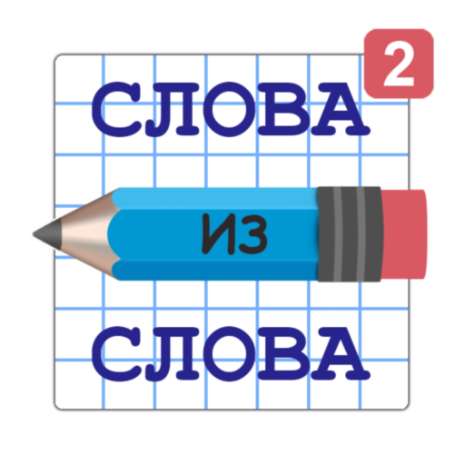 Слова из Слова – Составь Mod apk download – Mod Apk 13.5 [Unlimited money] free for Android.