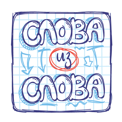 Слова из Слова Mod apk download – Mod Apk 6.0 [Unlimited money] free for Android.