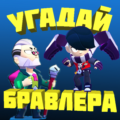 УГАДАЙ БРАВЛЕРА Mod apk download – Mod Apk 8.25.3z [Unlimited money] free for Android.