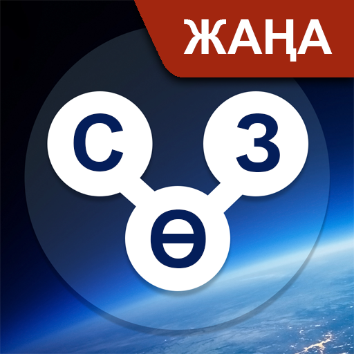 WOW: Кроссворд ойыны Pro apk download – Premium app free for Android