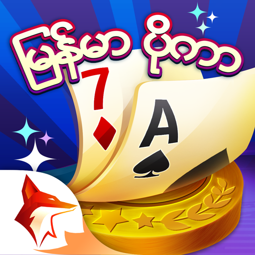 ျမန္မာ ပိုကာ ZingPlay – 13 ခ်ပ္ Mod apk download – Mod Apk 8.2.0 [Unlimited money] free for Android.