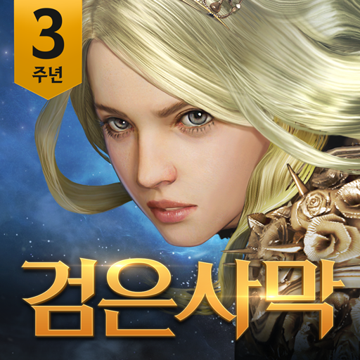 검은사막 모바일 Mod apk download – Mod Apk 1.35.59 [Unlimited money] free for Android.
