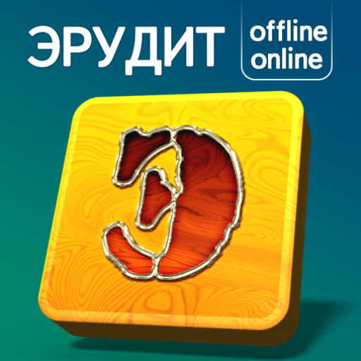Эрудит: настольная игра в слова, скрабл на русском Mod apk download – Mod Apk 1.4.4 [Unlimited money] free for Android.