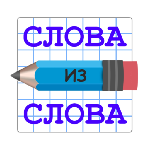 Слова из Слова Mod apk download – Mod Apk 18.5 [Unlimited money] free for Android.