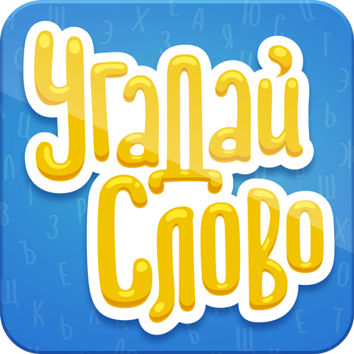 Угадай Слово Mod apk download – Mod Apk 3.5 [Unlimited money] free for Android.