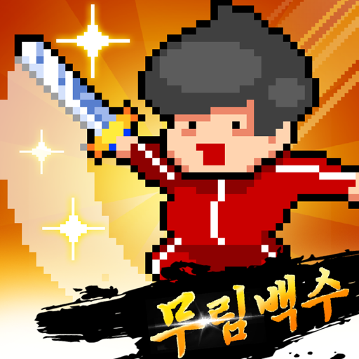 무림백수: 방치형 무협 RPG Mod apk download – Mod Apk 1.1.1 [Unlimited money] free for Android.