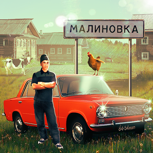 🐄 🐖 🐓 Russian Village Simulator 3D Mod apk download – Mod Apk 1.0 [Unlimited money] free for Android.