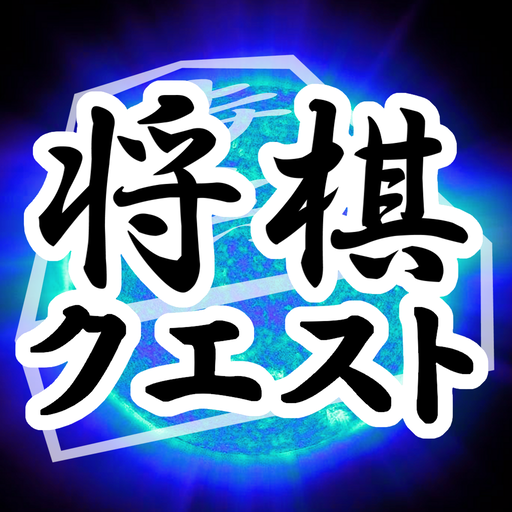 ShogiQuest – Play Shogi Online Mod apk download – Mod Apk 1.9.9.6 [Unlimited money] free for Android.