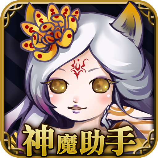 Tower of Savior Guide Pro apk download – Premium app free for Android