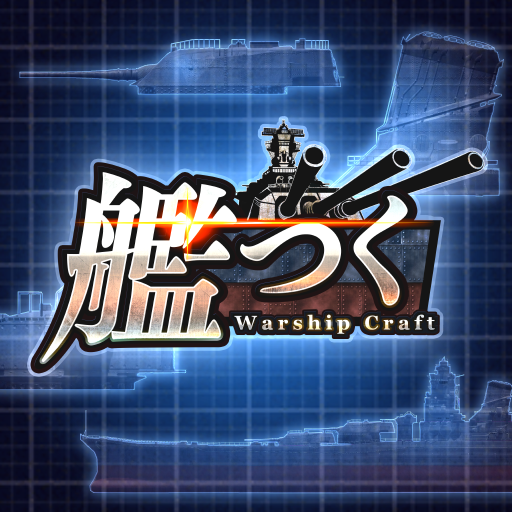 艦つく – Warship Craft – Mod apk download – Mod Apk 2.11.0 [Unlimited money] free for Android.