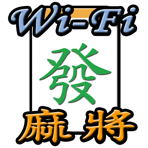 Wi-Fi 麻將 台灣玩法 Pro apk download – Premium app free for Android
