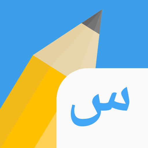 Write It! Arabic Mod apk download – Mod Apk 3.1.13 [Unlimited money] free for Android.