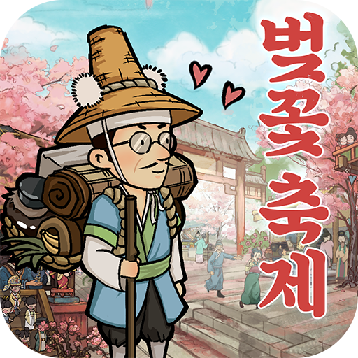 Mod apk download – Mod Apk 갑부: 장사의 시대  3.6.0 [Unlimited money] free for Android