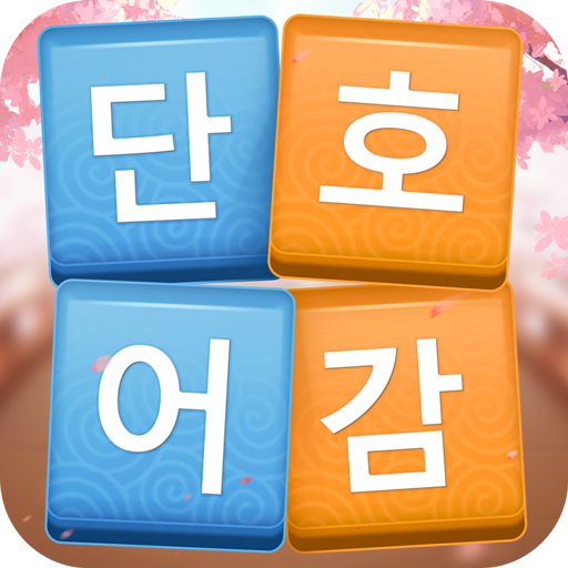 Mod apk download – Mod Apk 단어호감 워드 게임, 재미있는 퍼즐 게임  3.311 [Unlimited money] free for Android