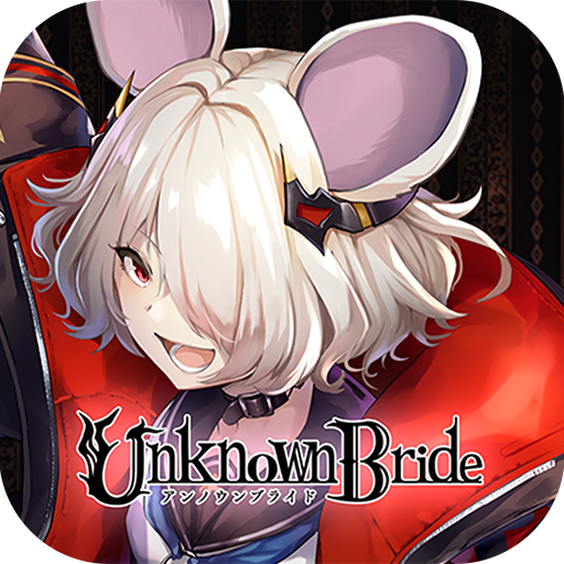 Mod apk download – Mod Apk アンノウンブライド  1.5.18 [Unlimited money] free for Android