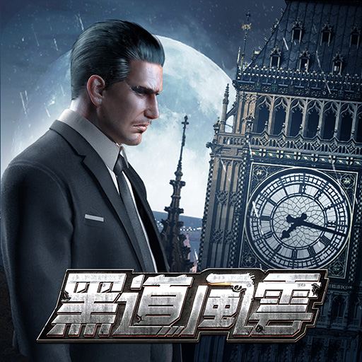 Mod apk download – Mod Apk 黑道風雲:老大你來做 1.5.681 [Unlimited money] free for Android