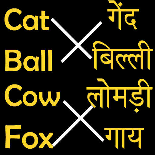 English to Hindi Word Matching Mod apk download – Mod Apk  [Unlimited money] free for Android.